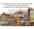 Зерновой набор Светлый эль от Фомы Менделеева